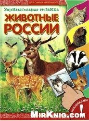 Книга Животные России. Занимательная мозаика