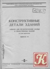 Книга Конструктивные детали зданий. Выпуск III