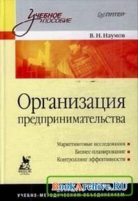 Книга Организация предпринимательства.