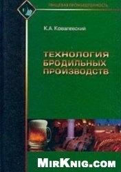 Книга Технология бродильных производств