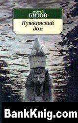 Аудиокнига Пушкинский дом
