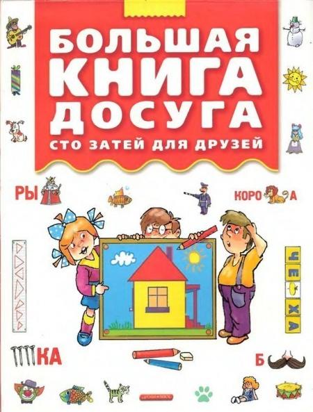 Книга Развиваемся играя!