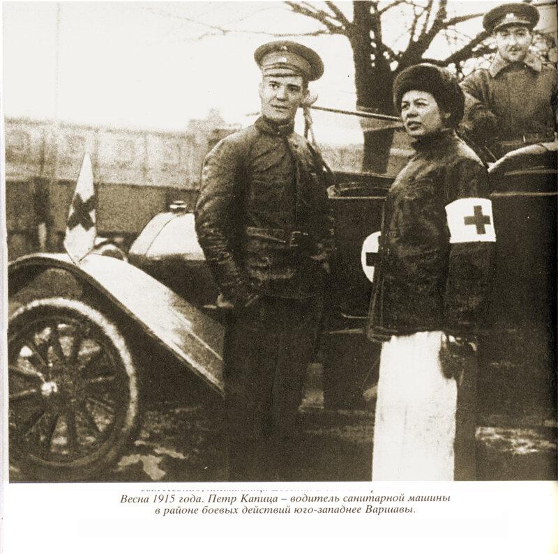 Квпица_1915 г.jpg