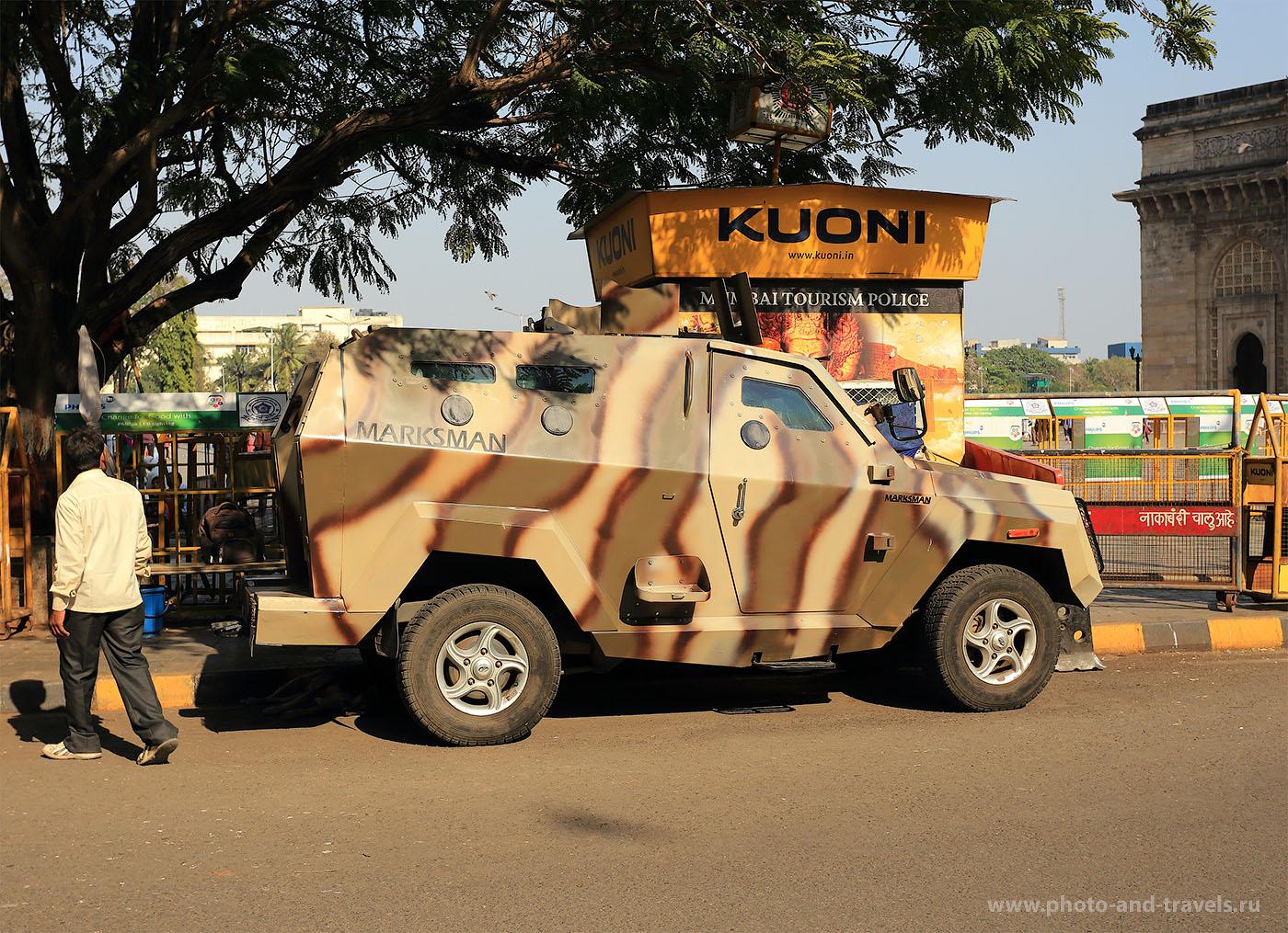 Фотография 10. После террористического акта на улицах Мумбаи часто встречаются броневики (1/400, f/6.3, ФР=40, ИСО 160). Отчеты о поездках в Индию