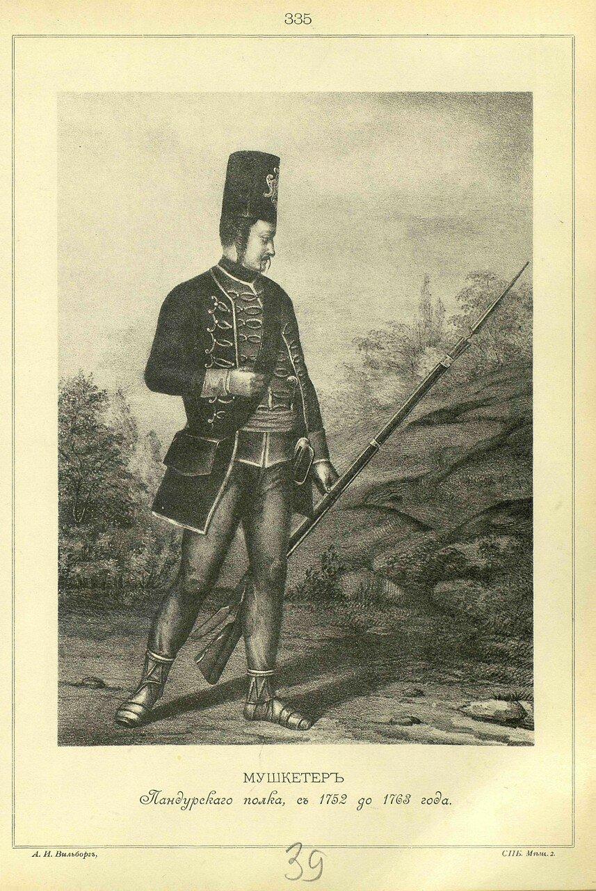 335. МУШКЕТЕР Пандурского полка, с 1752 до 1763 года.