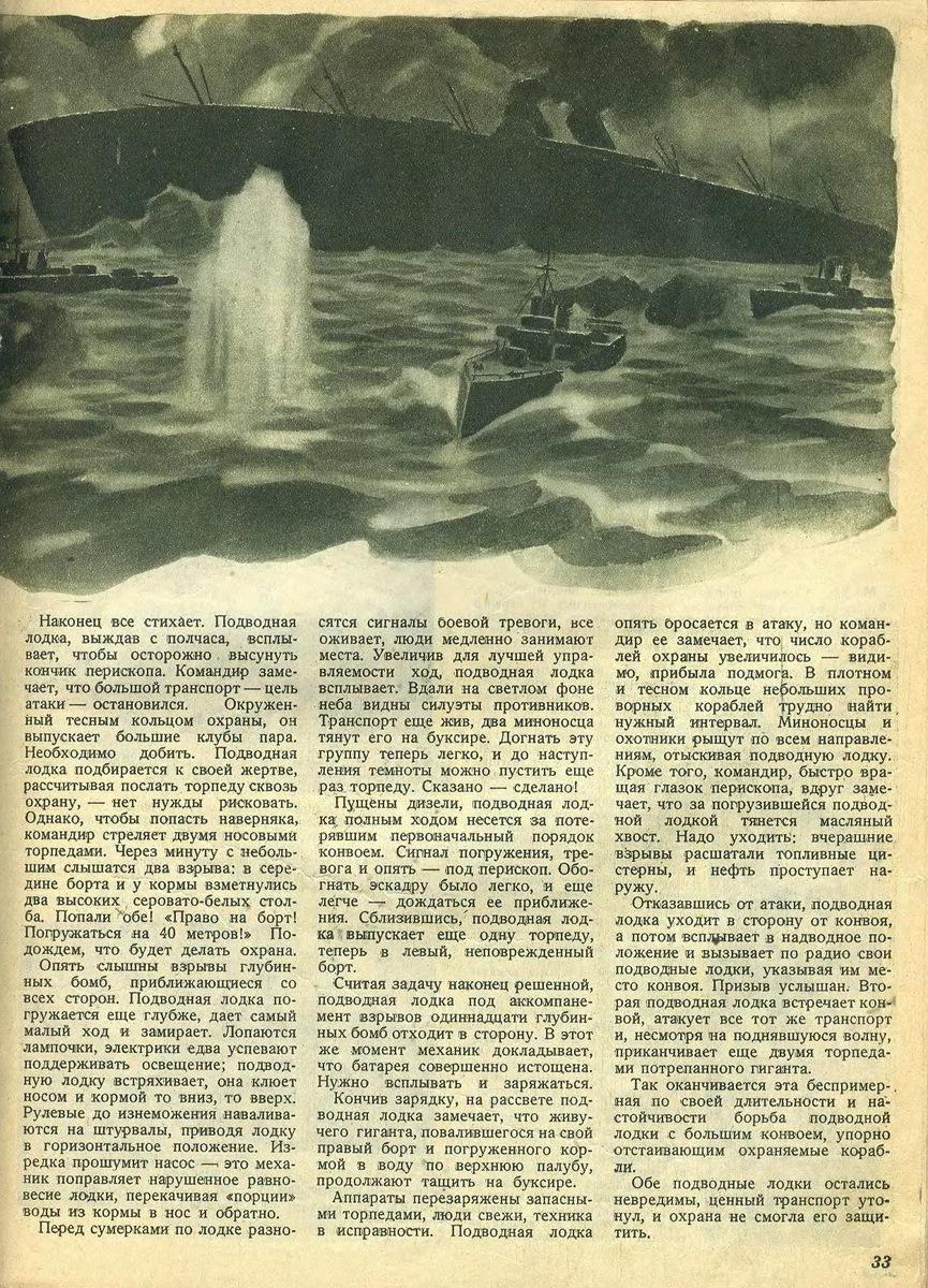 звуки на немецких подводных лодках