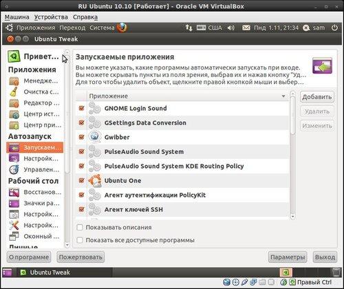 RU Ubuntu 10.10 [Работает] - Oracle VM VirtualBox_884.jpeg
