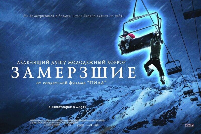 «Отзывы О Фильме Мерзлая Земля» — 1999