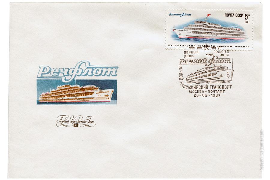 Конверт первого дня с почтовой маркой СССР Пассажирский теплоход «Максим Горький» 5 копеек 20 мая 1987 года