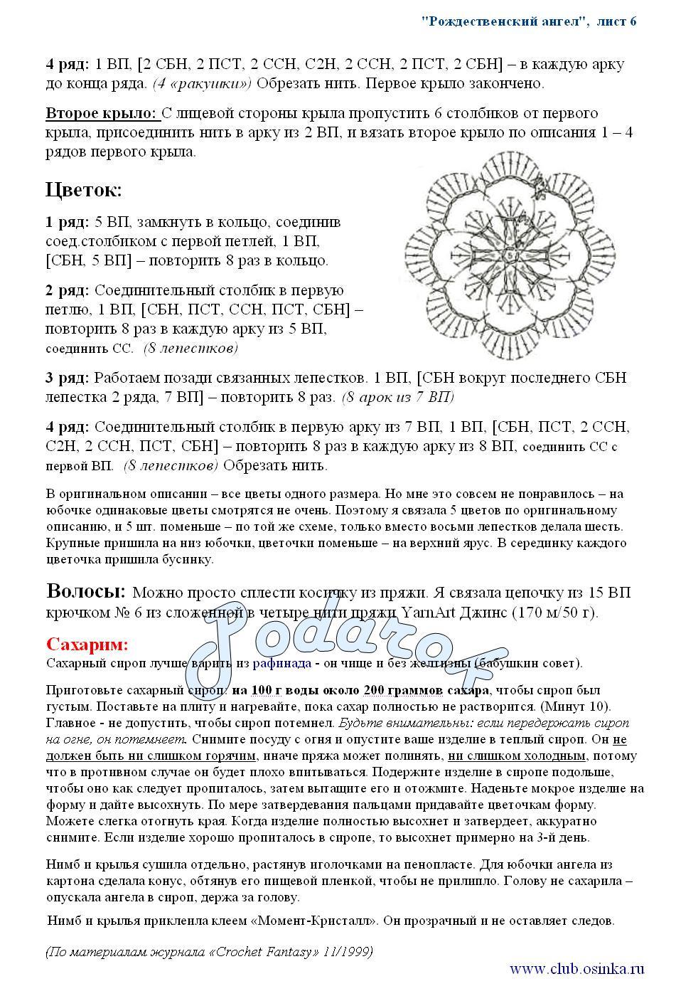 http://img-fotki.yandex.ru/get/5800/podaroknatka.2b/0_3fcb9_c430de04_orig.jpg