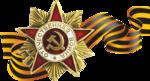 орден с лентой.png