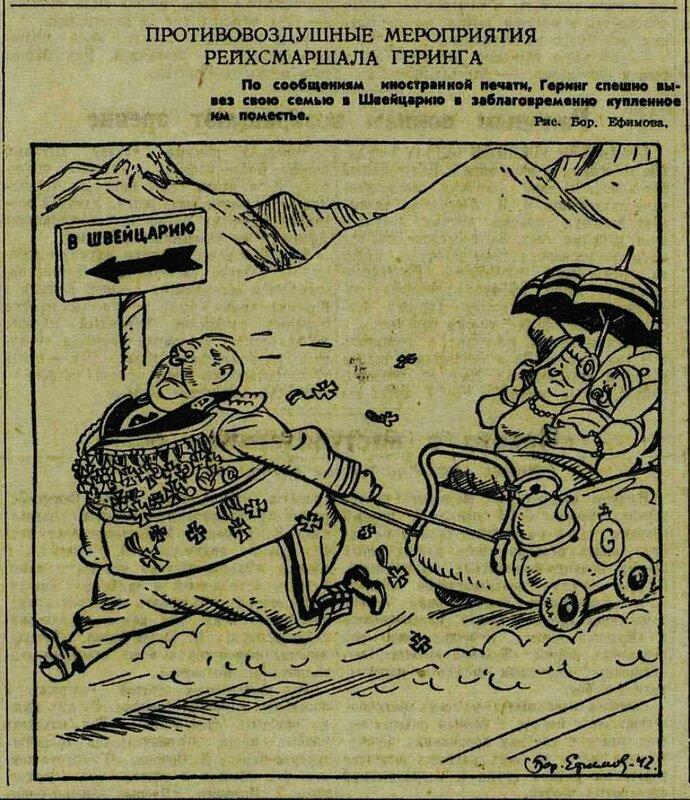 «Красная звезда», 8 июля 1942 года, РЕЙХСМАРШАЛ ГЕРИНГ, самолеты фашистской Германии, люфтваффе, авиация войны, авиация Второй мировой войны, фашистские самолеты