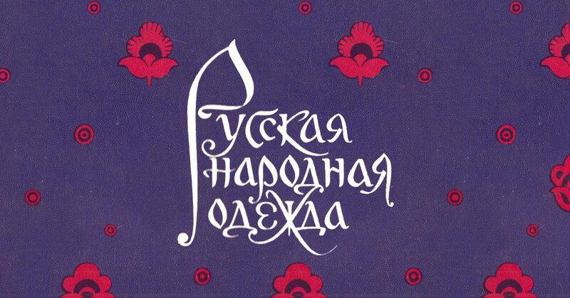 Русская народная одежда в рисунках   Я русский 8faa8ad3dde