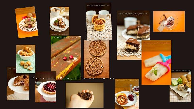 здоровое питание каталог