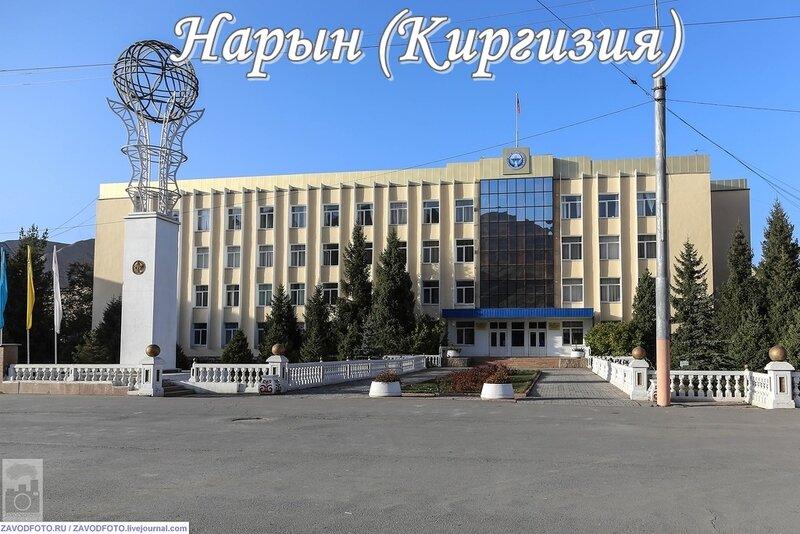 Нарын (Киргизия).jpg