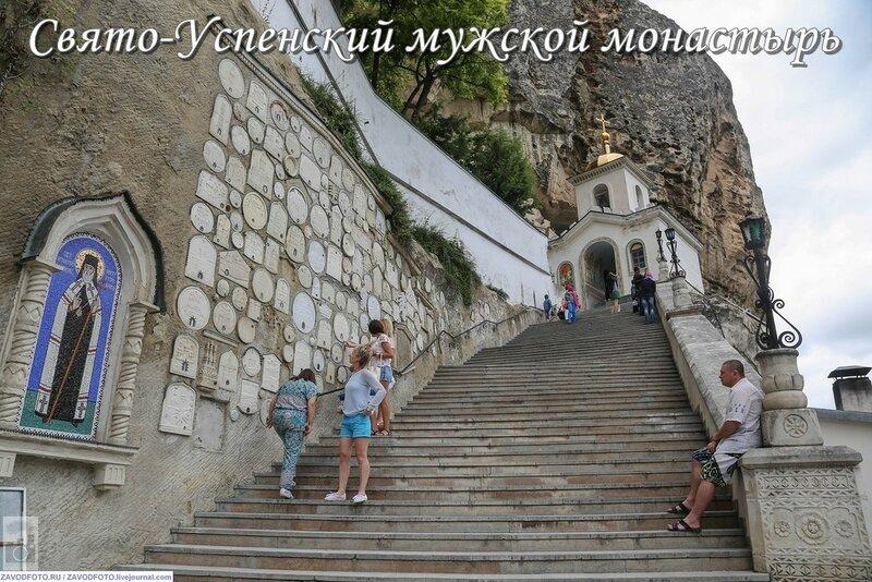 Свято-Успенский мужской монастырь (Бахчисарай).jpg