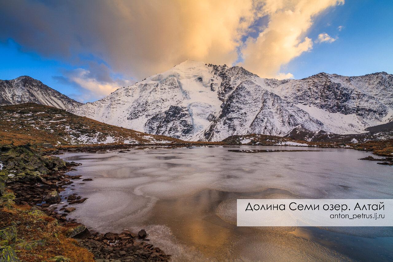 Долина Семи озер. Алтай