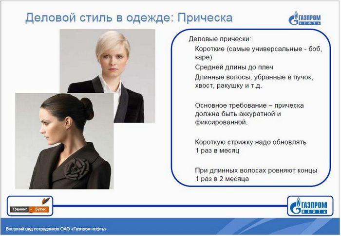 Дресс код от Газпрома (17 страниц приложения к приказу о внешнем виде) 0 10e7c1 a7273a2 orig