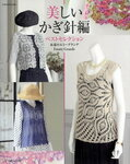 Beautiful crochet knitting Best Selection NV80395 2014