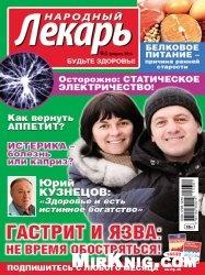 Журнал Народный лекарь 3 2015