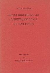 Книга Просуществует ли Советский Союз до 1984 года?