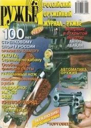 Журнал Ружьё.Российский оружейный журнал №1 1998