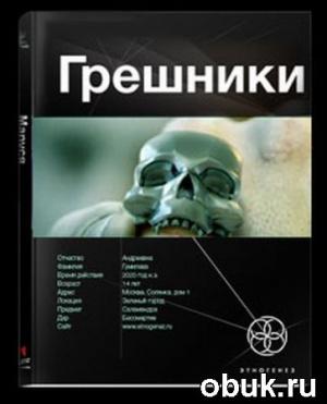 Книга Александр Чубарьян - Грешники. Корпорация Кольцо (Аудиокнига)