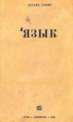Книга Язык: Введение в изучение речи