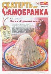Журнал Скатерть-Самобранка №8 2014