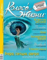Журнал Колесо Жизни №7-8 2014