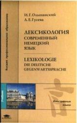 Книга Лексикология. Современный немецкий язык / Lexikologie: Die deutsche Gegenwartssprache