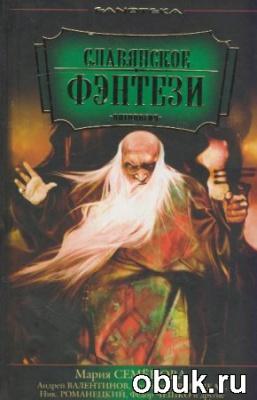 Книга Мария Семенова - Славянское Фэнтези (Аудиокнига)