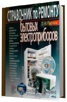 Книга Партала О.Н. - Справочник по ремонту бытовых электроприборов