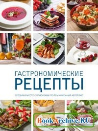 Книга Гастрономические рецепты
