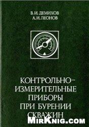 Книга Контрольно-измерительные приборы при бурении скважин