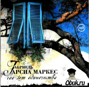 Аудиокнига Габриель Гарсиа Маркес - Сто лет одиночества