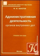 Книга Административная деятельность органов внутренних дел. Часть общая