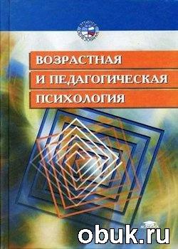 Возрастная и педагогическая психология