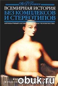 Всемирная история без комплексов и стереотипов (в 2-х томах)