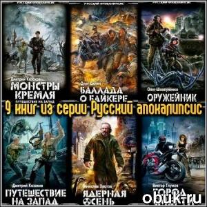 9 книг из серии Русский апокалипсис