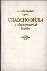 Книга Славянофилы и общественной борьбе