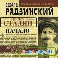 Книга Апокалипсис от Кобы. Иосиф Сталин. Начало (аудиокнига).