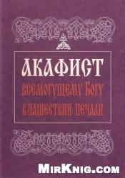 Книга Акафист всемогущему Богу в нашествии печали