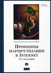 Книга Принципы маршрутизации в Internet