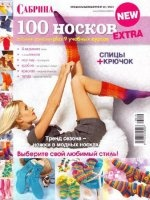 Книга Сабрина. Спецвыпуск № 10 2013 pdf 107,7Мб