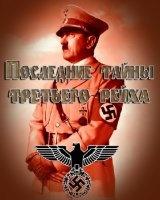 Книга NG. Последние тайны Третьего рейха / Nazi Underworld /4-5 серии из 5/ (2012) SATRip avi 1105,92Мб