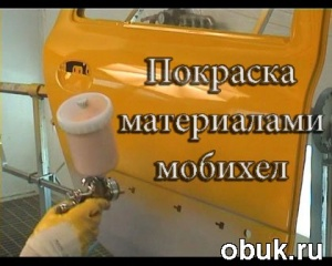 Книга Покраска автомобиля с материалами Mobihel(2009) DVDRip