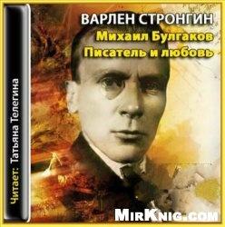 Михаил Булгаков. Писатель и любовь (Аудиокнига)