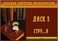 Книга Большая Советская Энциклопедия. Диск № 5 СТРУ-Я iso 694Мб