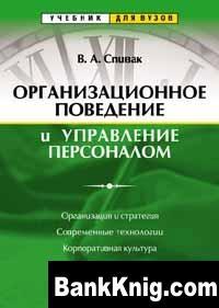 Книга Организационное поведение и управление персоналом  2,6Мб